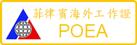 菲律賓海外公作證 POEA logo