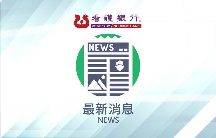 仁濟院對長照樂齡翻轉台灣高齡照護