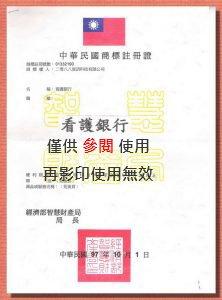 看護銀行註冊證