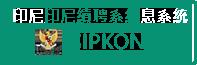 印尼續聘系統 sipkon icon