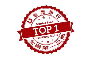 看護銀行 Top 1 標章