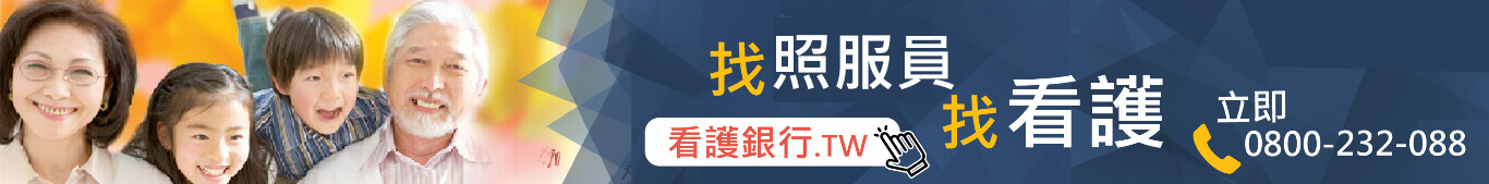 看護銀行banner