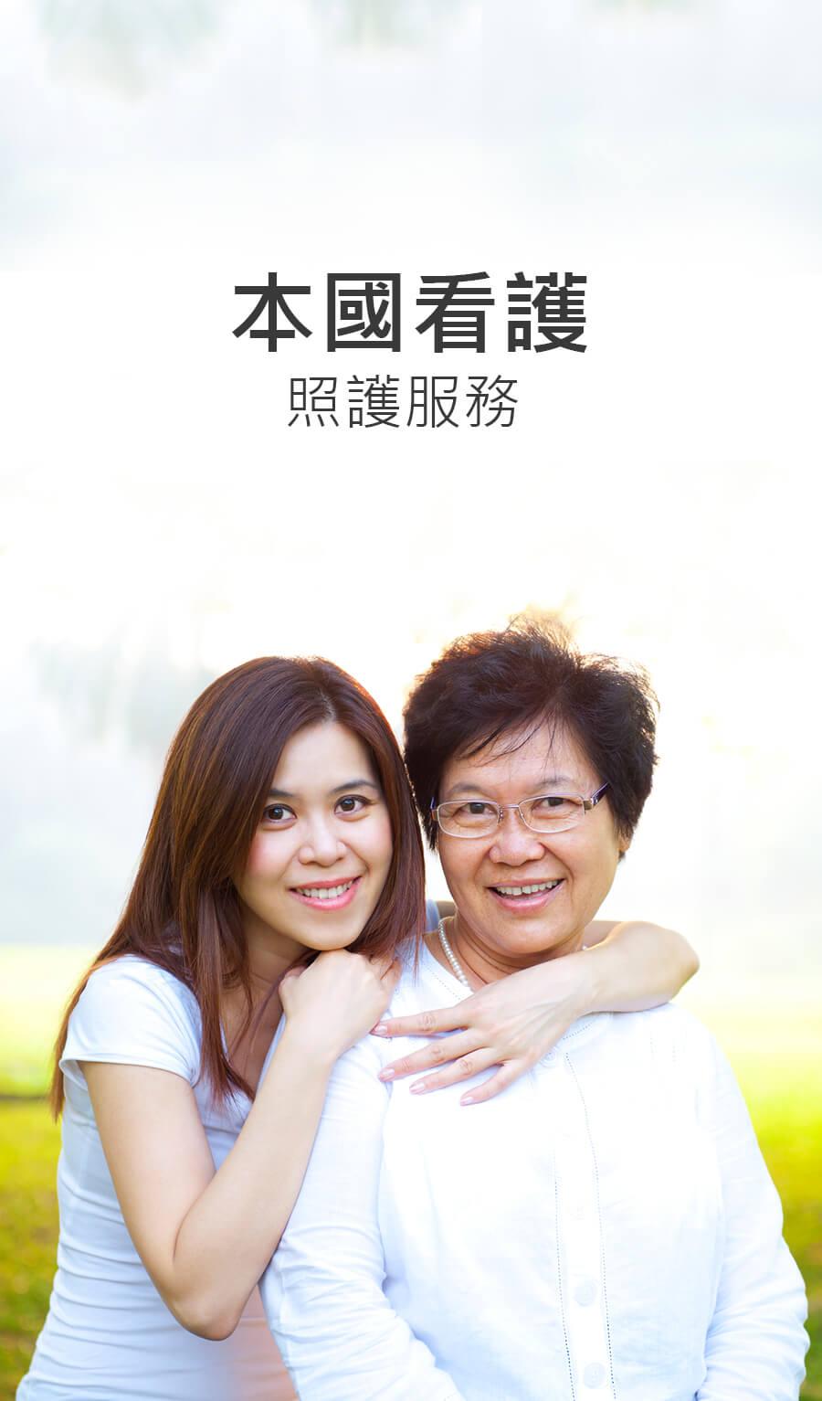 本國看護banner
