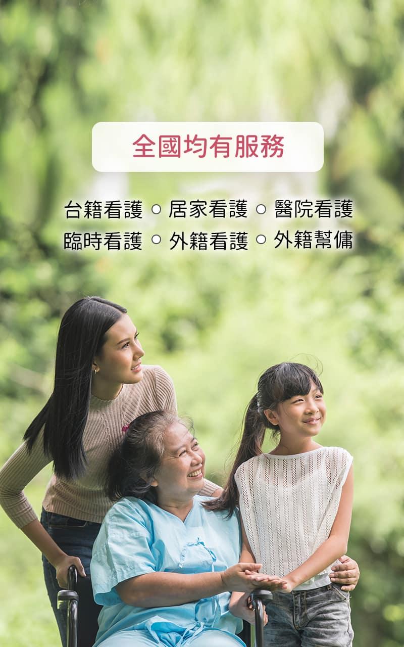看護銀行 banner